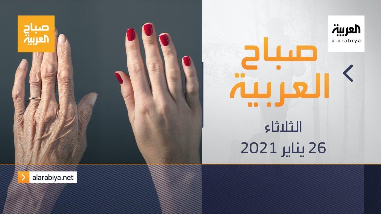 صورة فيديو : صباح العربية الحلقة الكاملة | أبرز الإجراءات التجميلية لتجاعيد اليدين