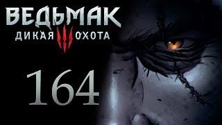Ведьмак 3 прохождение игры на русском - Каэр Морхен, военный совет [#164]