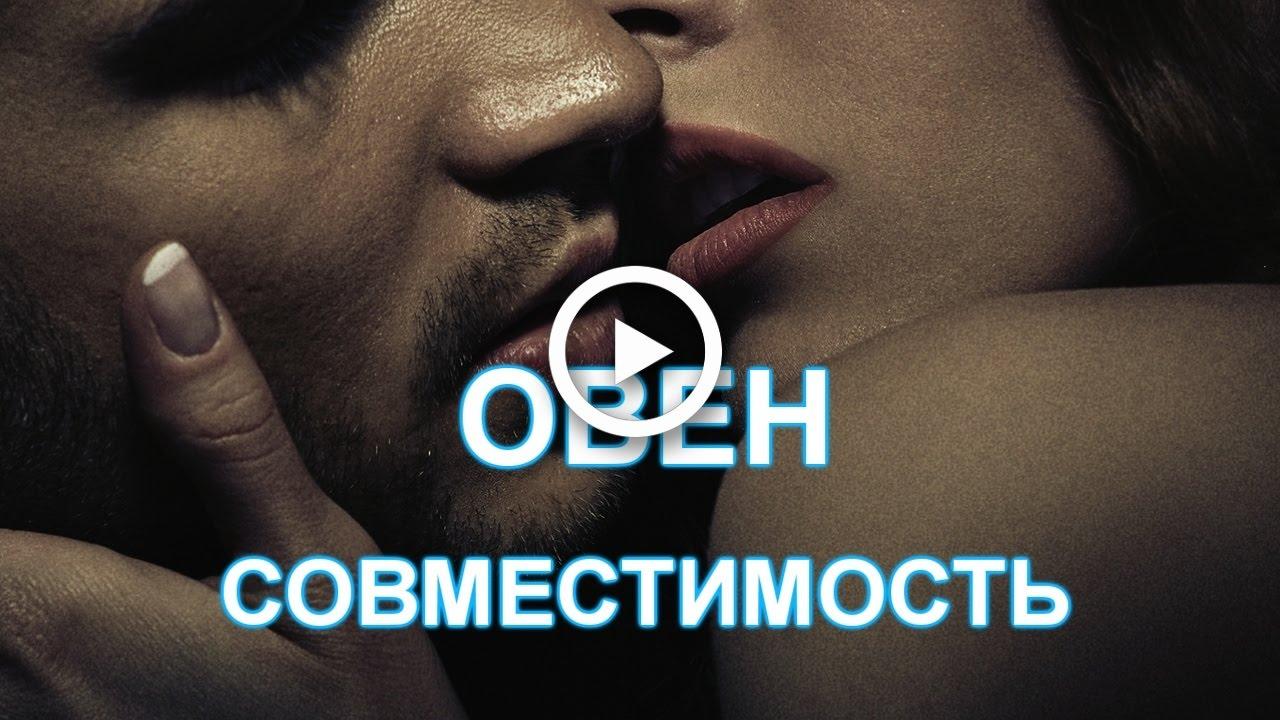 Овен и скорпион сексуальная совместимость