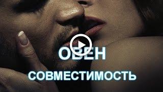 #Овен совместимость знаков. #Секс. Взаимность. #Астрология