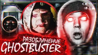 РАЗОБЛОЧЕНИЕ ДИМЫ МАСЛЕННИКОВА | GhostBuster ! Как снять качественную ПОСТАНОВУ!!!