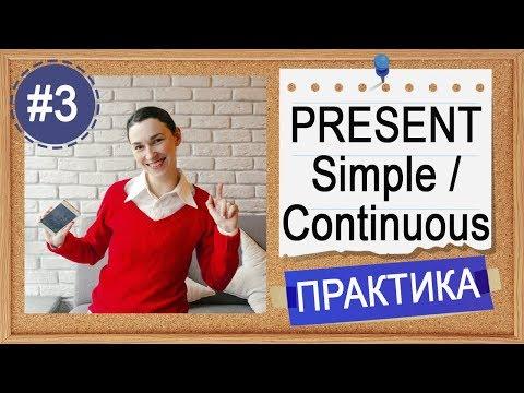 Практика #3 Present Simple или Continuous (1) - вся английская грамматика в примерах