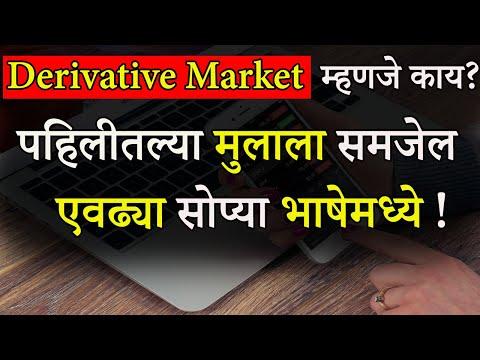 Basics of Derivatives Market In Marathi| Derivative Market म्हणजे काय ?  सोप्या भाषेमध्ये