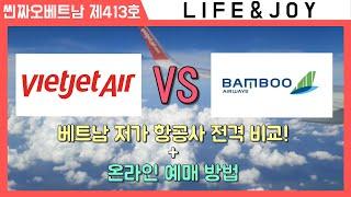 비엣젯 vs 뱀부항공, 베트남 저가 항공사 전격 비교!…