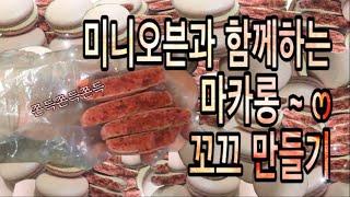 머랭 무편집) 마카롱 꼬끄만들기 (ft.미니오븐)