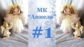 Мастер-Класс Ангел Аниель часть 1
