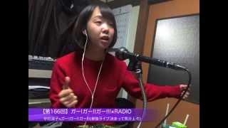 podcast番組『ガー!ガー!!ガー!!!×RADIO』毎週土曜更新の メインMCが週...