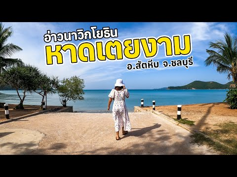 พาเที่ยว หาดเตยงาม อ.สัตหีบ จ.ชลบุรี | เงียบสงบ สะอาดตามาก