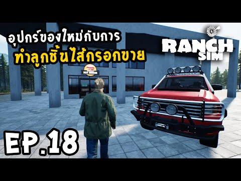 Ranch Simulator[Thai] # EP.18 อัพเดทร้านขายแฮมเบอร์เกอร์