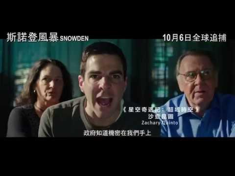 斯諾登風暴 (Snowden)電影預告