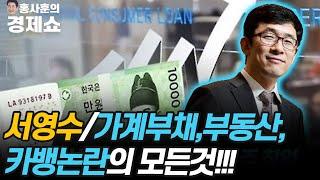 [홍사훈의 경제쇼] 서영수ㅡ가계부채,부동산, 카뱅논란의…