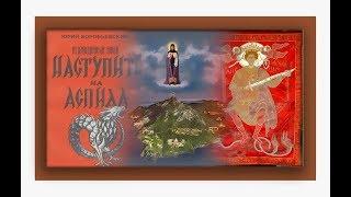 Фильм о горе Афон «Наступить на аспида».