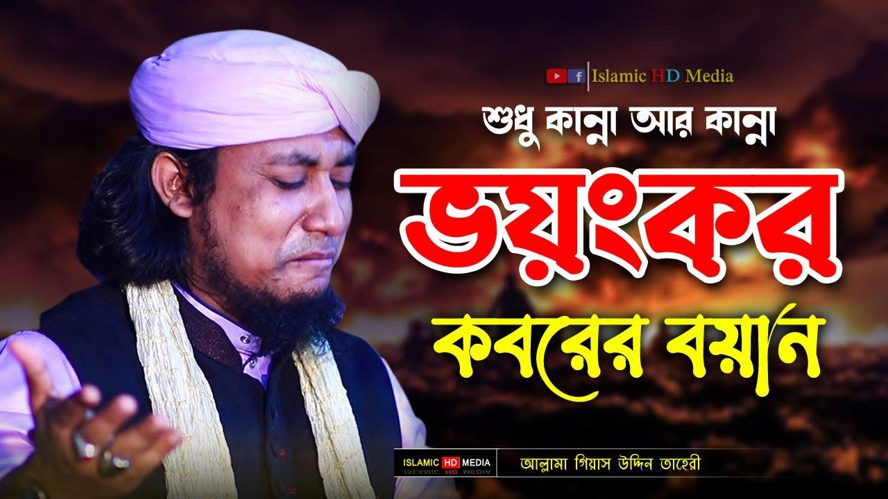 Download ভয়ংকর কবরের ওয়াজ । আল্লামা তাহেরী। Karbalar Waz by Allama Tahery ।@Islamic HD media