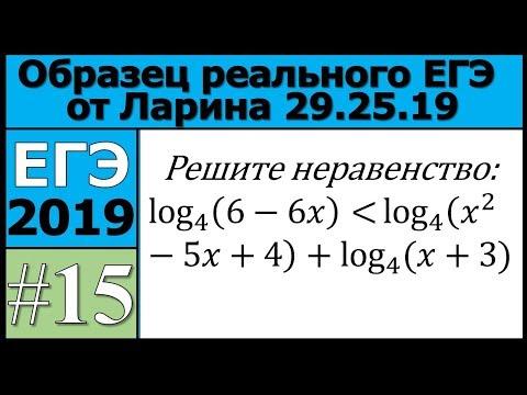 Разбор 15 Задания реального Варианта ЕГЭ 29.05 от Ларина (образец)