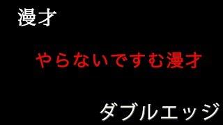 漫才「やらないですむ漫才」 【ダブルエッジ】 □田辺日太 1967年6月23日...
