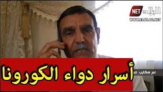 شاهد.. د محمد الفايد يكشف أسرار عن علاج الكورونا ويؤكد أنه موجود في الطبيعة