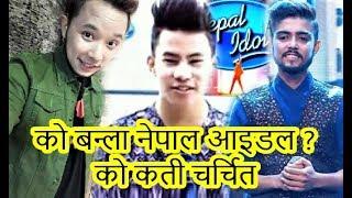 को हुने  नेपाल आइडल ? बुद्ध, सागर या निशान | को कती चर्चित | तितो सत्य | Nepal Idol 2017