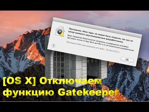 Установка приложений на  Mac Os X бесплатно. Отключение защиты на Mac Os функции Gatekeeper