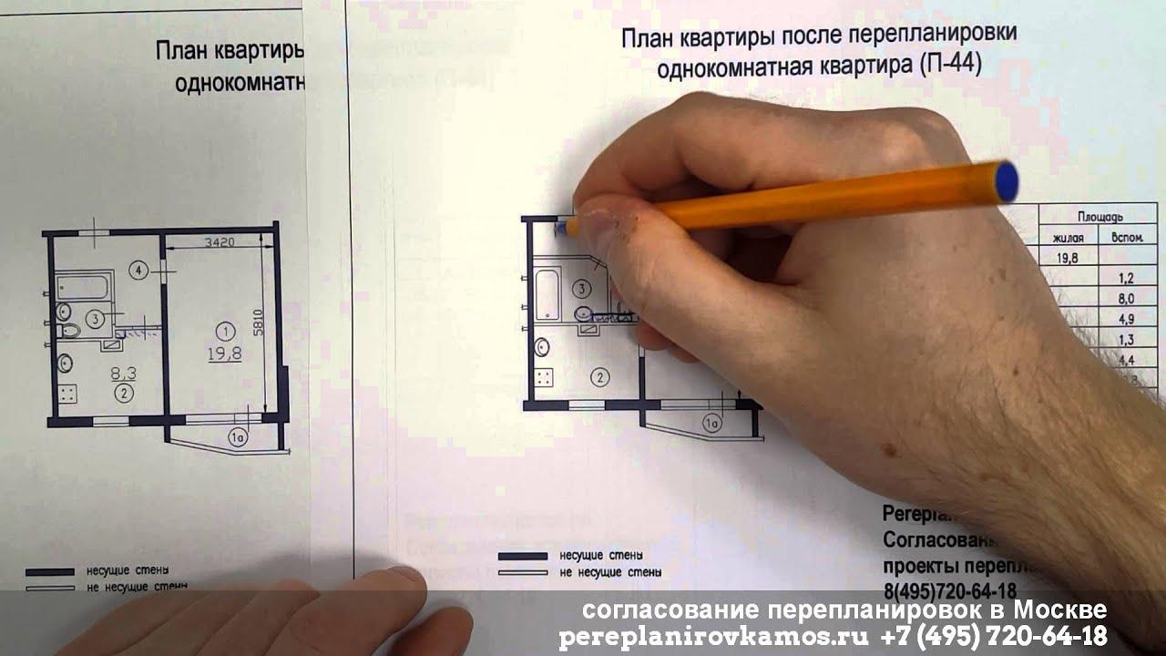 Перепланировка Однокомнатной Квартиры в Доме Серии П-44 (Дизайн Девушки П44т)