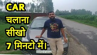 Car chalani sikhiye.learn car driving in 9 minutes part 2.