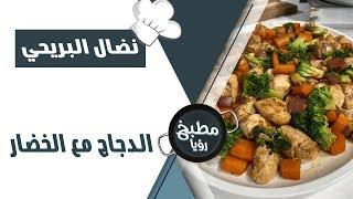 الدجاج مع الخضار  - نضال البريحي ود. ربى مشربش  - وجبة صحية