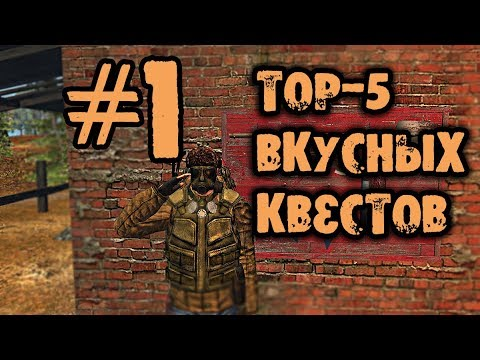 "🔴STAY OUT - ТОП 5 ""ЖИРНЫХ"" КВЕСТОВ #1/СТАЛКЕР ОНЛАЙН"