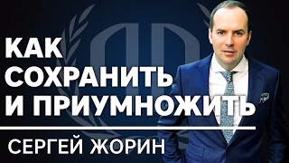 Сергей Жорин  «Как сохранить и приумножить?»  Сергей Жорин часть 2