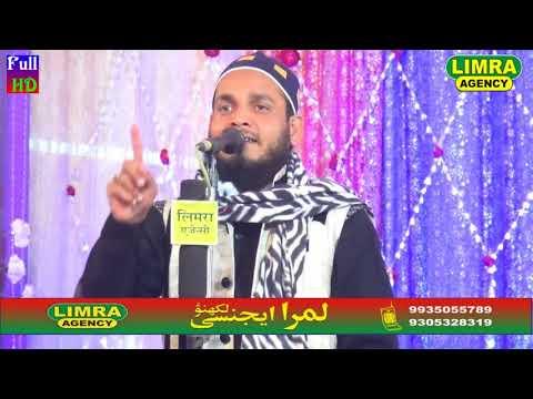 Mumtaz Tandavi Part 1, नातिया मुशायरा 1, D ec  2017 Bharatganj Alahbad HD India