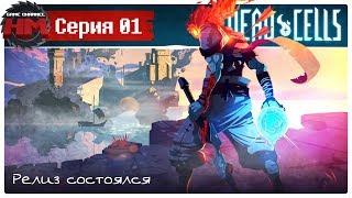 РЕЛИЗ СОСТОЯЛСЯ | Прохождение Dead Cells - Серия №1
