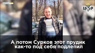 Откровения одинцовского депутата: а потом Сурков этот прудик как-то под себя подлепил и обделал