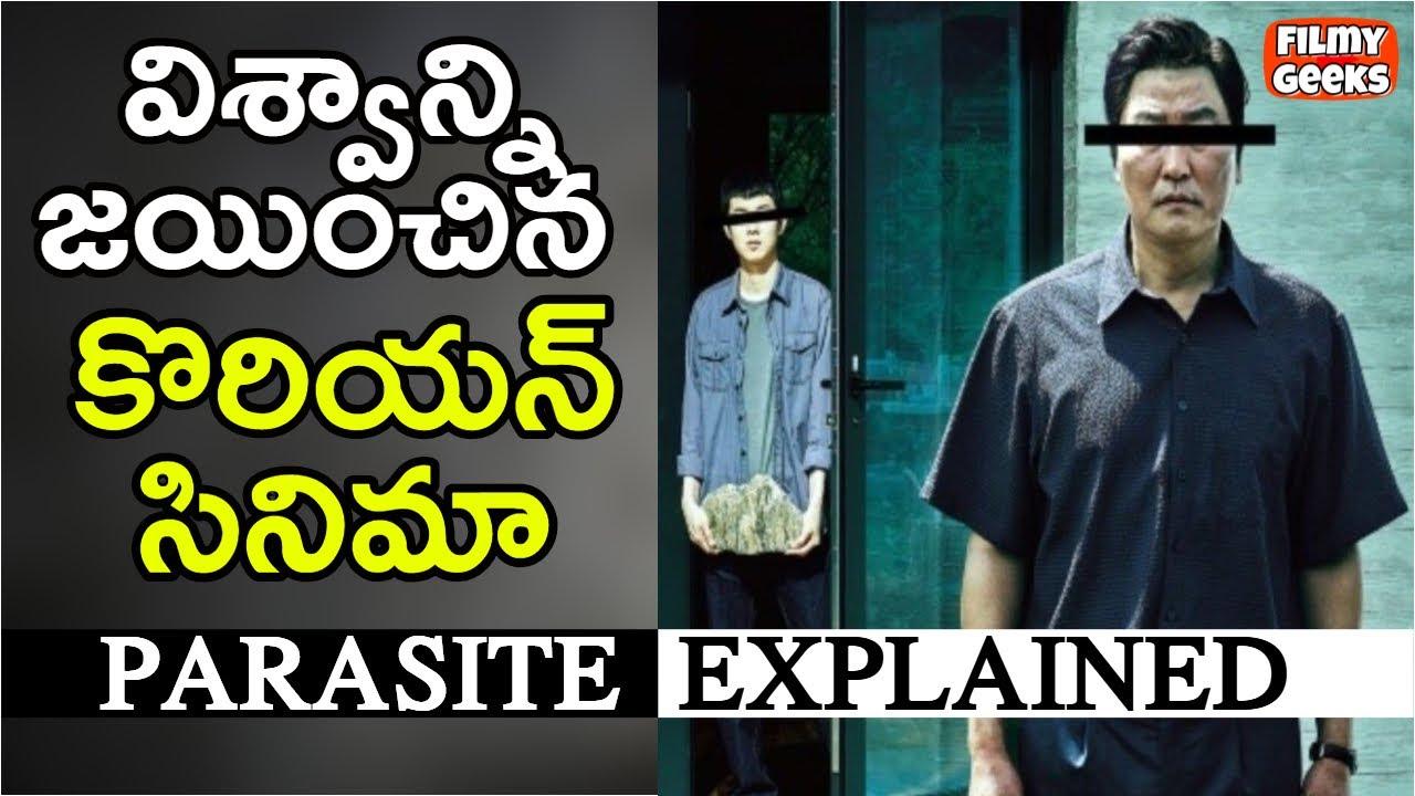 Download Parasite Movie Ending Explained In Telugu | ఈ సినిమా ఆస్కార్ ఎలా గెలిచింది? | Filmy Geeks