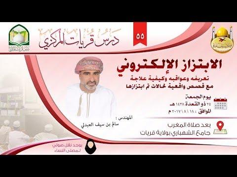 (55) الابتزاز الإلكتروني م. سالم العبدلي