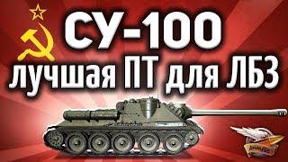СУ-100 - Лучшая ПТ для ЛБЗ - Союз 9 Год за два