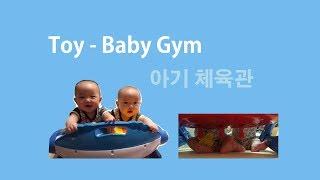 (쌍둥이) 아기장난감ㅣ아기체육관ㅣBaby ToyㅣBaby Gym