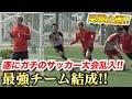 【突撃】一般サッカー大会に最強メンバーで乱入してみた!篇