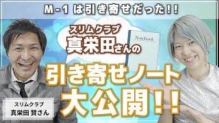 【超神回!】実はM-1優勝、引き寄せました。【スリムクラブ真栄田賢さん】