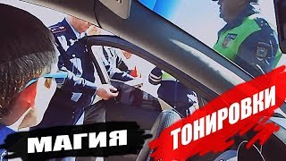Магия тонировки(ДПС_Васек - Матершинник / 18+ https://www.youtube.com/watch?v=poS4z_pvNZg., 2015-04-12T09:30:01.000Z)