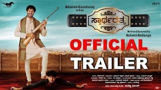 Swartharatna Official Trailer | Adarsh Gunduraj | Ashwin Kodange | Bharath BJ