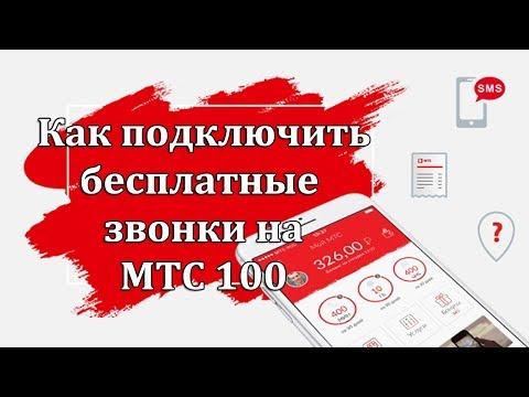 Как подключить услугу мтс россии 100