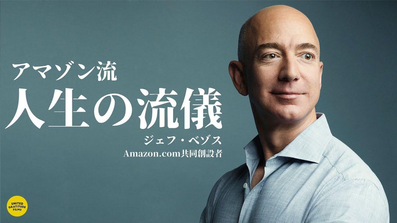 アマゾン創業者の成功の原則 - YouTube