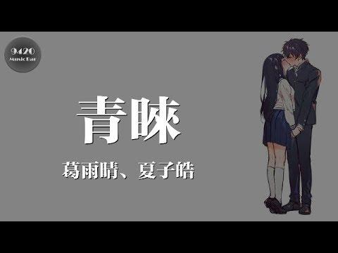 青睞 - 葛雨晴, 專輯:時間,開始大受好評,等待手心的青睞。』 - YouTube