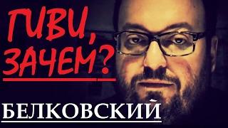 Станислав Белковский 2017 последнее интервью Эхо Москвы  Белковский Февраль 2017
