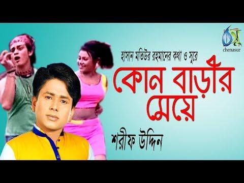 Kon Barir Meye । Sharif Uddin । Bangla New Folk Song