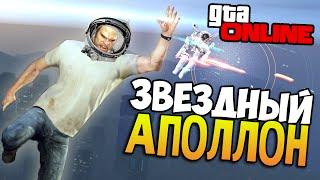 GTA 5 Online - Улетели в космос!(Развлекаемся в GTA 5 Online. Сегодня мы потестируем один баг с бесконечной лестницей в небо, однако на мне этот..., 2014-07-13T06:30:00.000Z)