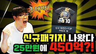 피파3 두치와뿌꾸 신규패키지 본캐 몸빵현질! 25만원에 450억 떴다! 레전드