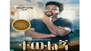 ተውልኝ Tewulegn New Ethiopian  Movie 2019 ሙሉ ፊልም | Full Movie