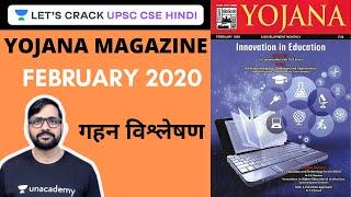 UPSC CSE Magazine:  Yojana February 2020 Complete Analysis | UPSC CSE Hindi