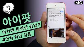 [IT썰] 무려 '아이팟 터치'에 동영상…