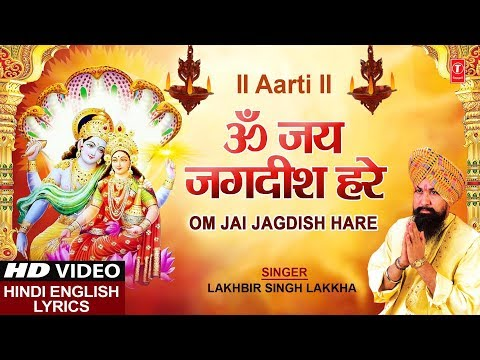 ॐ जय जगदीश हरे आरती I Om Jai Jagdish Hare Aarti I Hindi English Lyrics, LAKHBIR SINGH LAKKHA