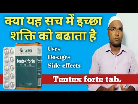 Himalaya Tentex forte : Uses/Dosages/Side-effects/Ingredient